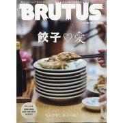 BRUTUS (ブルータス) 2020年 12/15号 [雑誌]
