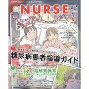 Expert Nurse (エキスパートナース) 2020年 12月号 [雑誌]