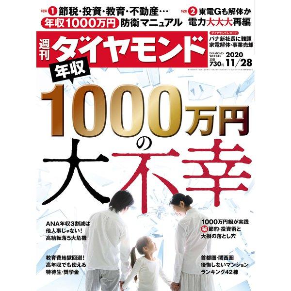 週刊 ダイヤモンド 2020年 11/28号 [雑誌]