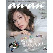 an・an (アン・アン) 2020年 12/2号 [雑誌]