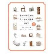 ドールのためのミニチュア家具DIY [単行本]