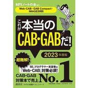 これが本当のCAB・GABだ!―Web-CAB・GAB Compact・IMAGES対応〈2023年度版〉(本当の就職テストシリーズ) [単行本]