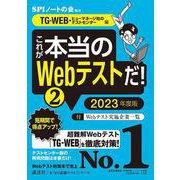 これが本当のWebテストだ!〈2〉TG-WEB・ヒューマネージ社のテストセンター編〈2023年度版〉(本当の就職テストシリーズ) [単行本]
