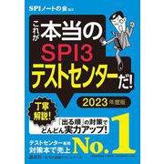 これが本当のSPI3テストセンターだ!〈2023年度版〉(本当の就職テストシリーズ) [単行本]