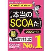 これが本当のSCOAだ!―SCOAのテストセンター対応〈2023年度版〉(本当の就職テストシリーズ) [単行本]