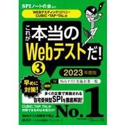 これが本当のWebテストだ!〈3〉WEBテスティング(SPI3)・CUBIC・TAP・TAL編〈2023年度版〉(本当の就職テストシリーズ) [単行本]