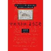 マエストロ、ようこそ―日本クラシック界に歴史を刻む大芸術家たちと舞台芸術 [単行本]
