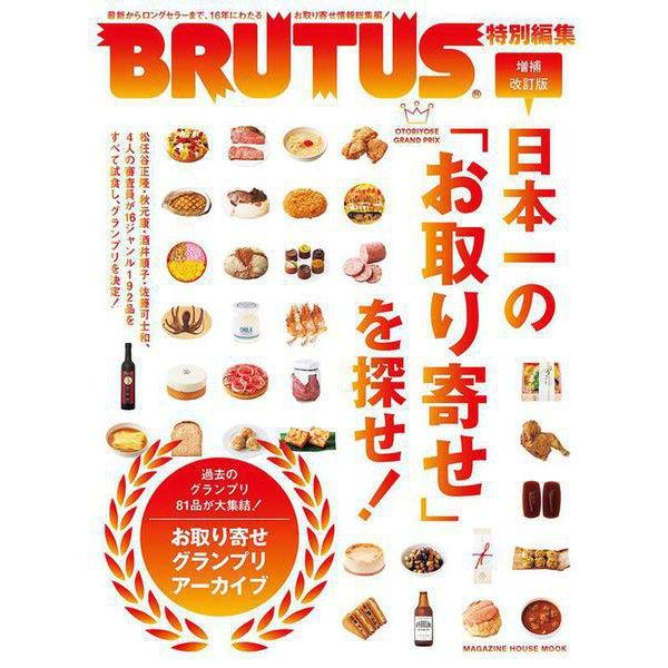 BRUTUS特別編集 増補改訂版 日本一の「お取り寄せ」を探せ! [ムックその他]