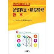 JAMT技術教本シリーズ 品質保証・精度管理教本 [事典辞典]