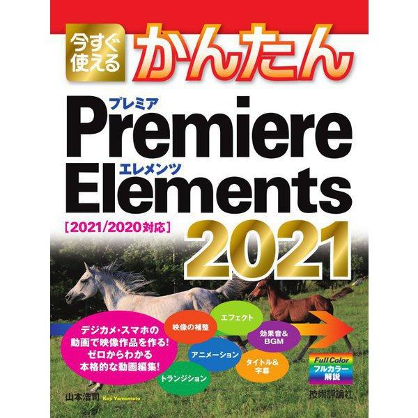 今すぐ使えるかんたんPremiere Elements 2021―2021/2020対応(今すぐ使えるかんたんシリーズ) [単行本]