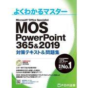 MOS PowerPoint 365&2019 対策テキスト&問題集(よくわかるマスター) [単行本]