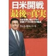 日米開戦「最後」の真実―日本を騙し続けてきた米国リベラル勢力の陰謀 [単行本]