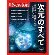 Newton 別冊 次元のすべて 改訂第2 版 [ムックその他]