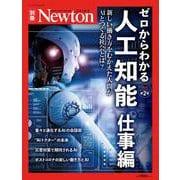 Newton 別冊 ゼロからわかる人工知能 仕事編 増補第2 版 [ムックその他]