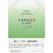 システム美学―新しい美学思想(コミュニティ・ブックス) [単行本]