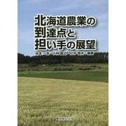 北海道農業の到達点と担い手の展望 [単行本]