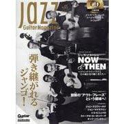Jazz Guitar Magazine Vol.5-Guitar magazine(リットーミュージック・ムック) [ムックその他]