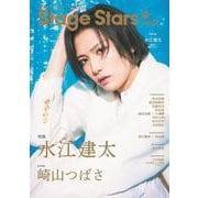 TVガイドStage Stars vol.12(TOKYO NEWS MOOK 888号) [ムックその他]