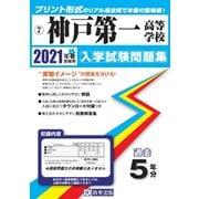 神戸第一高等学校過去入学試験問題集 2021年春受験用 [全集叢書]