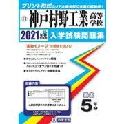 神戸村野工業高等学校過去入学試験問題集 2021年春受験用 [全集叢書]