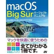 macOS Big Sur パーフェクトマニュアル [単行本]
