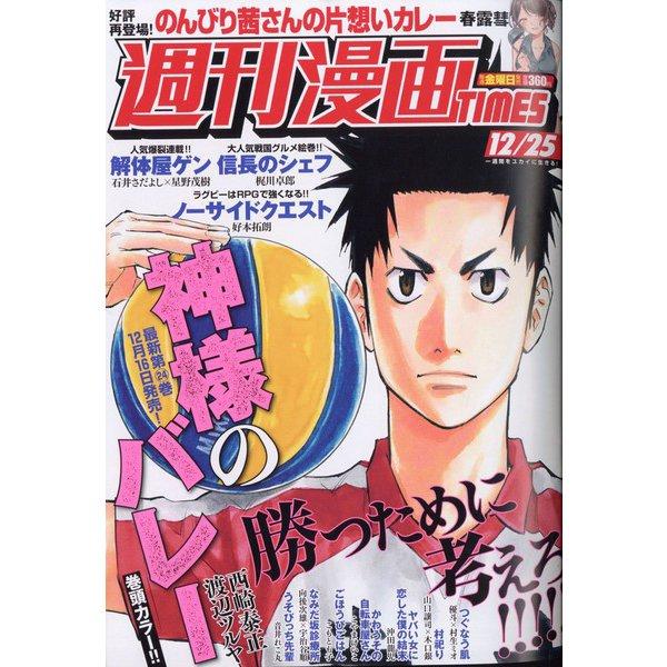 週刊漫画TIMES 2020年 12/25号 [雑誌]