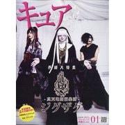 Cure (キュア) 2021年 01月号 [雑誌]