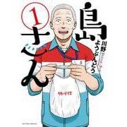島さん<1>(アクションコミックス) [コミック]