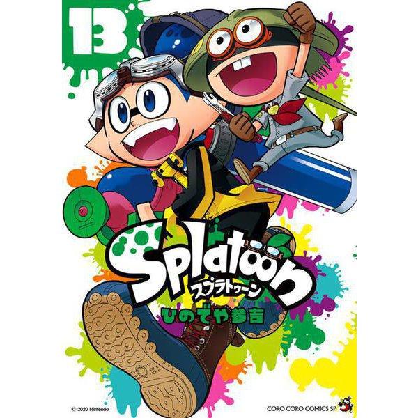 Splatoon<13>(てんとう虫コミックス(少年)) [コミック]