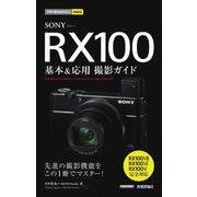 SONY RX100 基本&応用撮影ガイド―RX100 7/RX100 6/RX100 5完全対応(今すぐ使えるかんたんmini) [単行本]