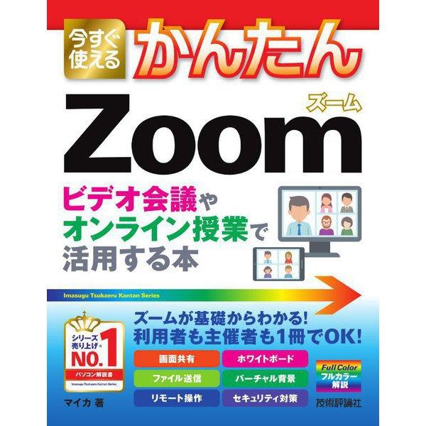 今すぐ使えるかんたんZoom―ビデオ会議やオンライン授業で活用する本(今すぐ使えるかんたんシリーズ) [単行本]