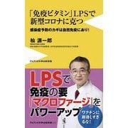 「免疫ビタミン」LPSで新型コロナに克つ―感染症予防のカギは自然免疫にあり!(ワニブックスPLUS新書) [新書]
