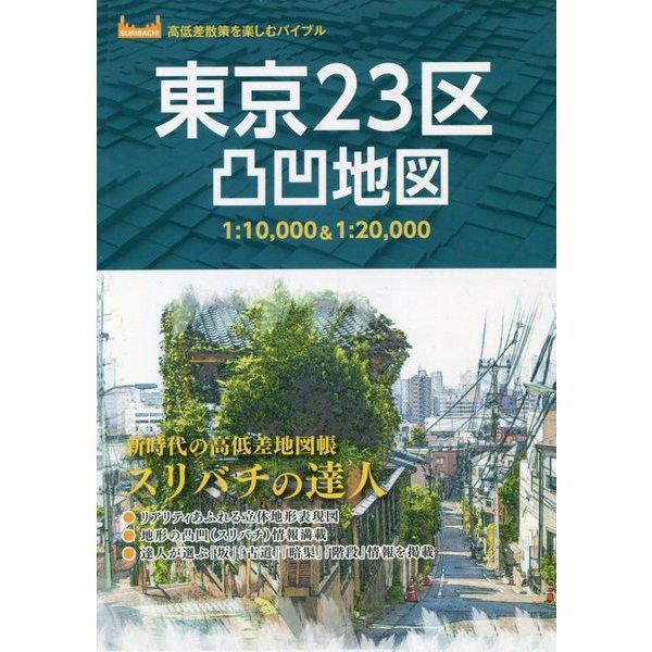 東京23区凸凹地図―高低差散策を楽しむバイブル [単行本]