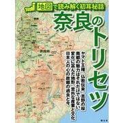奈良のトリセツ―地図で読み解く初耳秘話 [単行本]