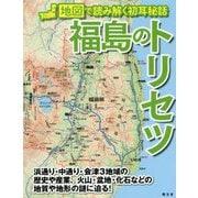 福島のトリセツ―地図で読み解く初耳秘話 [単行本]