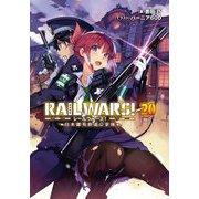 RAIL WARS!―日本國有鉄道公安隊〈20〉(Jノベルライト文庫) [文庫]