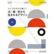 シンプルだけど強い!点・線・形から生まれるデザイン [単行本]