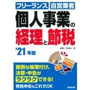 個人事業の経理と節税〈'21年版〉―フリーランス・自営業者 [単行本]