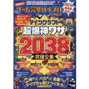 ゲーム完璧バイブル Vol.2(100%ムックシリーズ) [ムックその他]