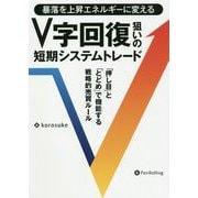 V字回復狙いの短期システムトレード―暴落を上昇エネルギーに変える 「押し目」と「とどめ」で機能する戦略的売買ルール(現代の錬金術師シリーズ) [単行本]