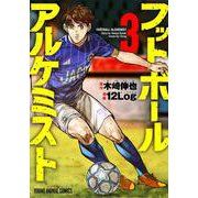 フットボールアルケミスト 3(ヤングアニマルコミックス) [コミック]