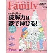 プレジデント Family (ファミリー) 2021年 01月号 [雑誌]