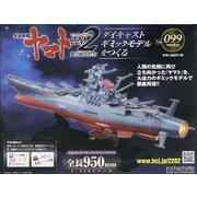 宇宙戦艦ヤマト2202 ダイキャストギミックモデルをつくる 2020年 12/23号 [雑誌]