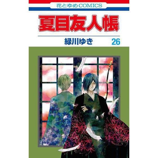 夏目友人帳 26(花とゆめコミックス) [コミック]