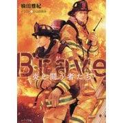 Brave―炎と闘う者たち(キャラ文庫) [文庫]