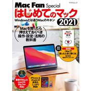 Mac Fan Special はじめてのマック 2021(マイナビムック) [ムックその他]