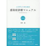 レジデントのための感染症診療マニュアル 第4版 [単行本]