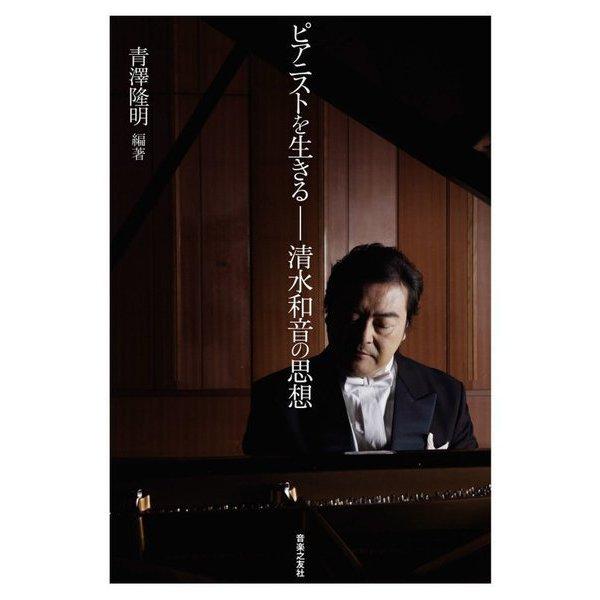 ピアニストを生きる―清水和音の思想 [単行本]