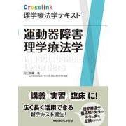 Crosslink理学療法学テキスト 運動器障害理学療法学 [全集叢書]