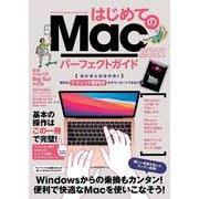 はじめてのMac パーフェクトガイド!2021-macOS Big Sur対応・最新版 [単行本]